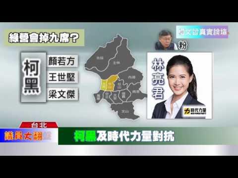 台北市議員各選區席位參考(一)