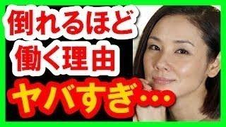 【梅宮アンナ 共演NG】 13年間共演NGだった神田うのとの対面に涙【ゴシ...