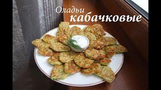 Кабачковые оладьи/ Оладьи из кабачков РЕЦЕПТ/ Готовлю с любовью