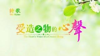 讚美詩歌《受造之物的心聲》