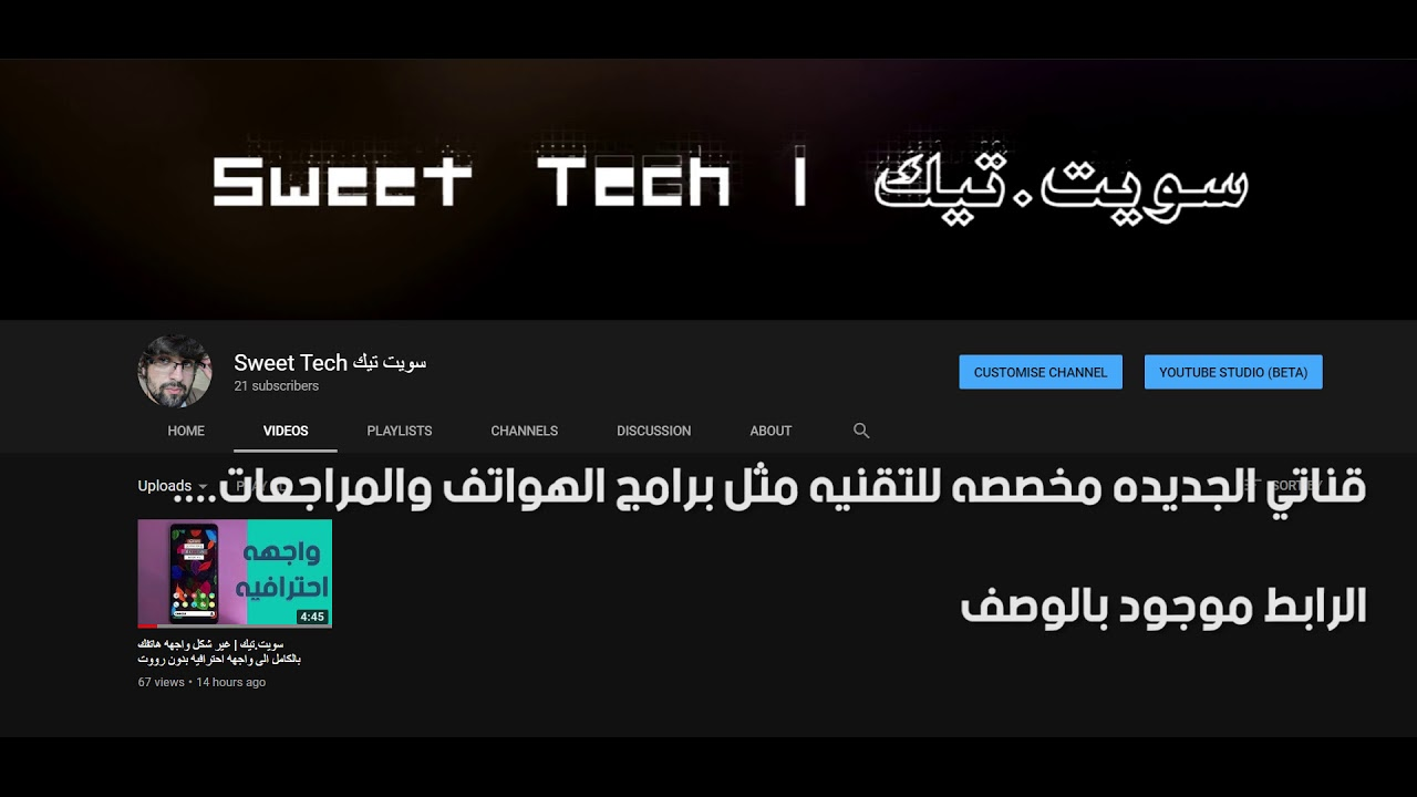 سويت.تيك | Sweet Tech