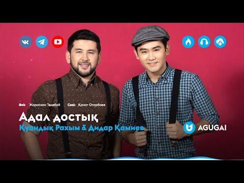 Kuandyk Rakhym & Didar Kamiev - Adal dostyk