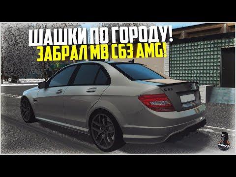 ШАШКИ ПО ГОРОДУ! ЗАБРАЛ MB C63 AMG! - CITY CAR DRIVING