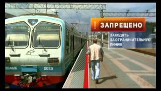 Правила поведения на объектах железнодорожного транспорта