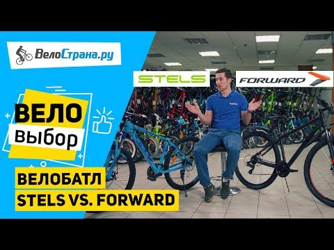 ВЕЛОБАТЛ STELS Vs. FORWARD // ГОРНЫЙ ВЕЛОСИПЕД ДО 20K