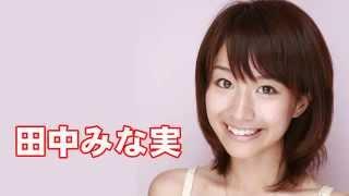 TBS女子アナ田中みな実が、男女間の束縛について語る それによって、田...