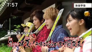手裏剣戦隊ニンニンジャー 忍びの26 予告 Watch online EngSub : http:/...