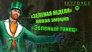 Skyforge[Зеленый танец]-новая эмоция.(2019).