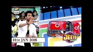 Jeeto Pakistan - 14th Jan 2018 - ARY Digital show
