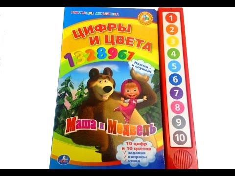 ☆ Развивающий мультик - Развивающая книжка Маша и Медведь, учим цифры, учимся считать, учим цвета.