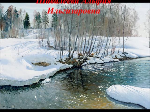 Изображение предпросмотра прочтения – АзалияГалимова читает произведение «Весенние воды (Еще вполях белеет снег…)» Ф.И.Тютчева