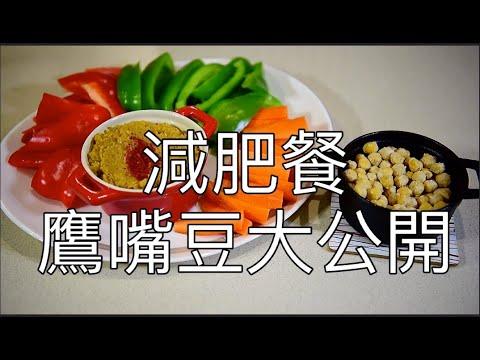 減肥餐|鷹嘴豆做法| Food(tv genre)|joanna澳洲生活(字幕點CC)