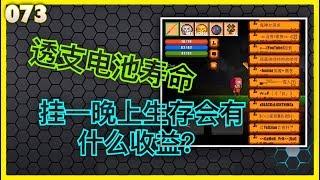 《像素生存游戏2》挂一晚上生存会有什么收益?|PIXEL SURVIVAL GAME 2 thumbnail