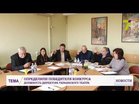 Новости 7 канал Одесса: Известен победитель конкурса на должность директора Украинского театра в Одессе