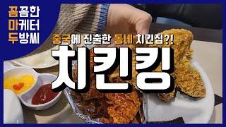 중국에 진출한 한국 동네 치킨집? | 매출왕 쑥대표