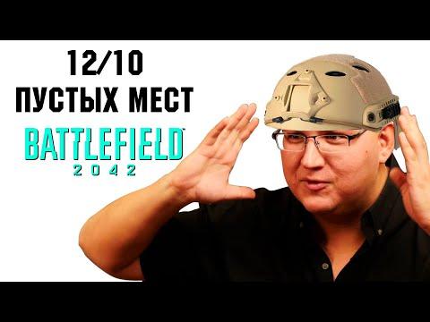 Battlefield 2042. Да да, обязательно все доделают...