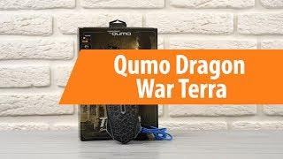 Распаковка Qumo Dragon War Terra / Unboxing Qumo Dragon War Terra