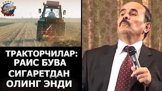 Hojiboy Tojiboyev - Traktorchilar : Rais buva sigaretdan oling endi.