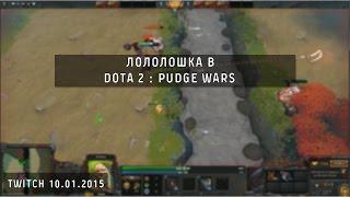 Лололошка и FlackJK в Dota 2 : Pudge Wars (Twitch Stream)