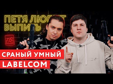 Петя любит выпить: Сраный умный Эмир Кашоков. LABELCOM.