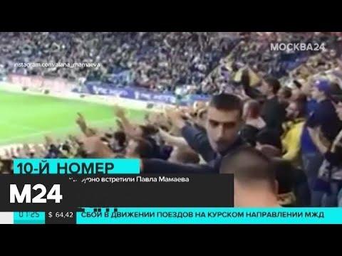 Новости спорта за 30 сентября - Москва 24