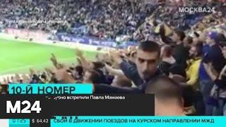 Смотреть видео Новости спорта за 30 сентября - Москва 24 онлайн