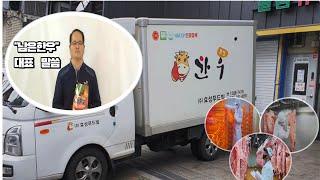 """""""남은한우"""" (주)효성푸드빌 대표이사…"""