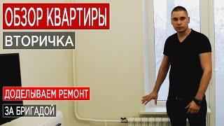 видео РЕМОНТ ПОД КЛЮЧ – ЭТО НЕ СТРАШНО
