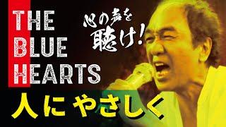カメラの前で初めて歌う!THE BLUE HEARTS「人にやさしく」