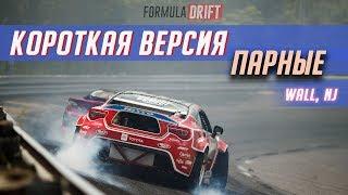 ПАРНЫЕ Формула Дрифт Нью-Джерси 2019! КОРОТКАЯ ВЕРСИЯ на РУССКОМ!