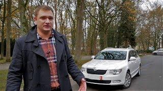 Superb чи все таки Paasat, що ж купити? Як не попасти на купівлі авто з Німеччини.