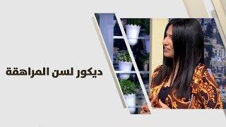 نادية شعبان - ديكور لسن المراهقة
