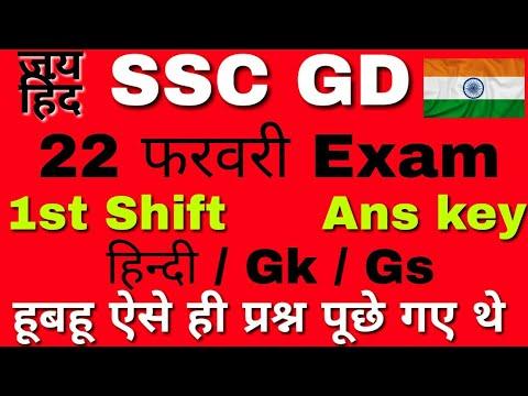 22 February 1st shift ssc gd questions /ssc gd 2nd shift questions/ssc school gd 3rd shift questions