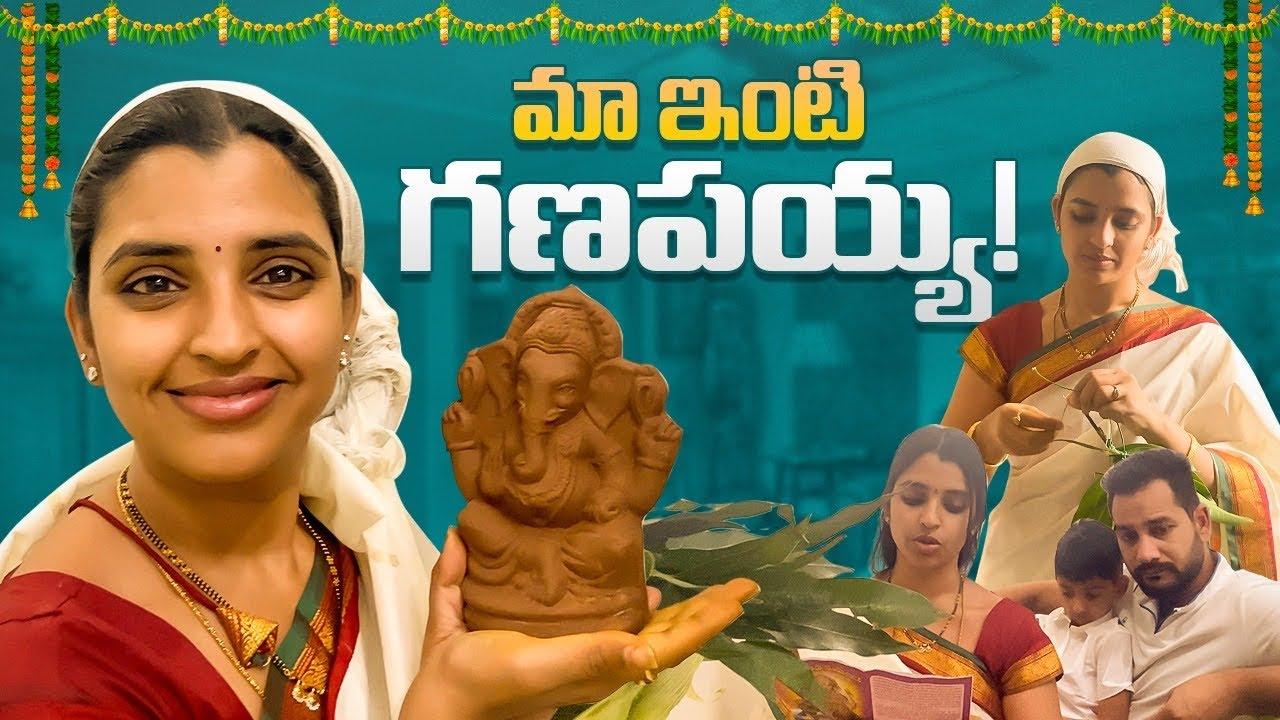 మా ఇంటి గణపయ్య! | Vinayaka Chavithi | Anchor Syamala | Yem Chepparu Syamala Garu | Whackedout Media
