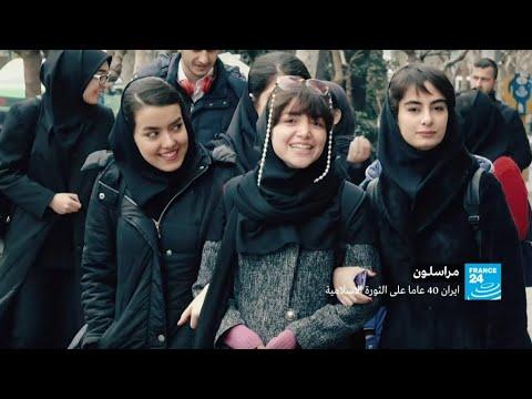 مراسلون: إيران 40 عاما على -الثورة الإسلامية-  - 11:55-2019 / 2 / 15