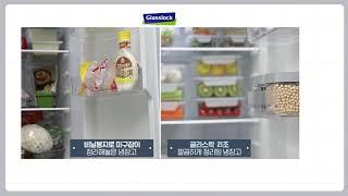 06 글라스락 냉장고 정리 비교