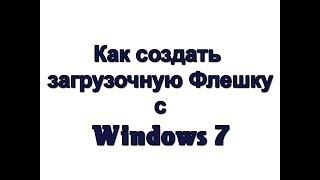 Как записать загрузочную флешку с Windows 7 с помощью программы UltraIsO