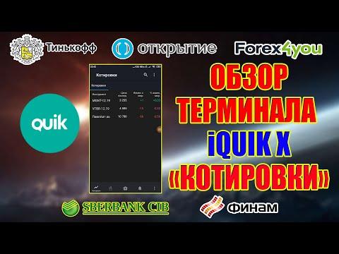 ОБЗОР ТЕРМИНАЛА IQUIK X. КОТИРОВКИ