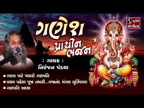 Ganesh Bhajans  Prachin Bhajan  Niranjan Pandya