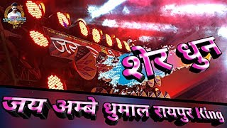 शानदार Sher Dhun रायपुर किंग Jai Ambe Dhumal के द्वारा | Awesome Video | Dj Dhumal Unlimited