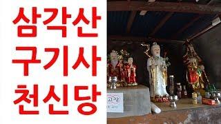 삼각산 구기사 천신당 기도터 굿당 서울 북한산 기도도량…