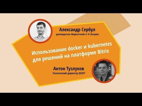 Использование Docker и Kubernetes для решений на платформе Bitrix. Александр Сербул