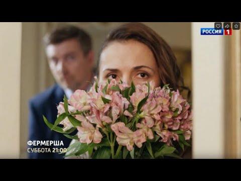 Фермерша - Трейлер (рус) 1 сезон