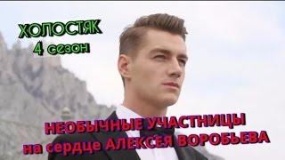 Холостяк 4 сезон НЕОБЫЧНЫЕ участницы за сердце Алексея Воробьева