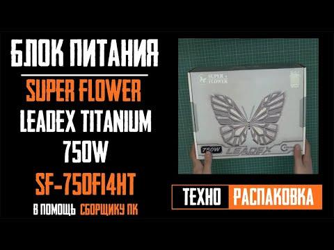 Распаковка блока питания Super Flower Leadex Titanium 750W SF-750F14HT (Power Supply Unpacking)