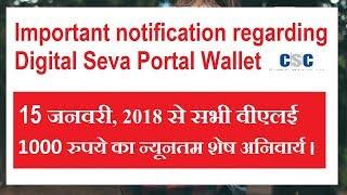 🇻 🇱 🇪 को 15 जनवरी से Minimum Balance Rs 1,000 रखना होगा 🇨 🇸 🇨 पोर्टल में  नही तो बंद होगी CSC ID