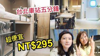 【超便宜】台北車站高cp值住宿青旅 一晚只要295元!窮遊台北 ...