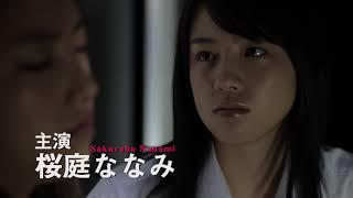 シリーズ第1弾「人狼ゲーム」 キャスト:桜庭ななみ 太賀 竹富聖花 岡山...