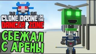 скачать игру клон дрон в опасной зоне - фото 6
