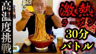 【大食い】ぜんぜん冷めない‼️激熱カレーラーメン(4kg)30分チャレンジ‼️【大胃王】【マックス鈴木】